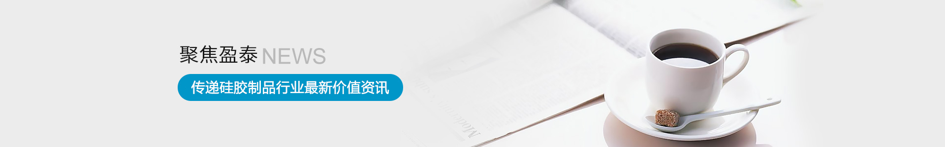 硅胶制品经典定制案例,上万家客户的共同选择